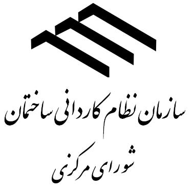 اعلام نتایج آزمونهای تستی نظام کاردانی خردادماه ۱۳۹۳