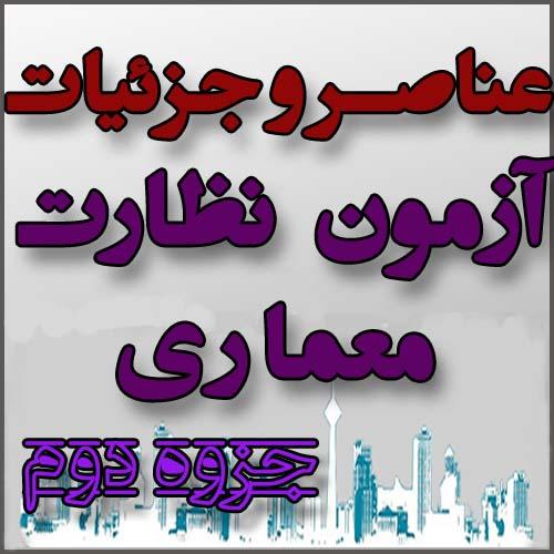 جزوه عناصر و جزئیات آزمون نظام مهندسی نظارت معماری بهمن ۹۴