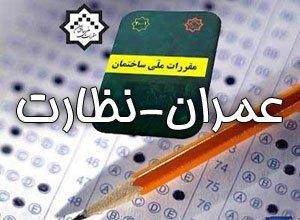 کلید واژه آزمون نظام مهندسی رشته عمران (نظارت) بهمن ۹۷