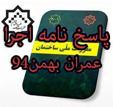 پاسخ نامه تشریحی آزمون عمران اجرا بهمن 94 توسط دکتر حقگو و مهندس ضیغمی