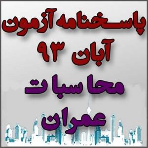دانلود پاسخنامه تشریحی آزمون نظام مهندسی محاسبات عمران آبان ۹۳