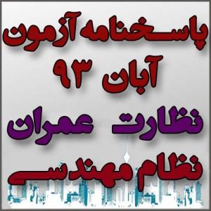 پاسخنامه تشریحی آزمون نظام مهندسی نظارت عمران آبان ۹۳
