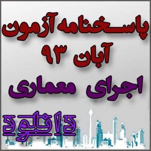 پاسخنامه تشریحی آزمون اجرا معماری نظام مهندسی آبان 93 توسط خانه عمران اشراق