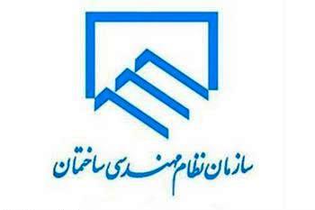 شروع ثبت نام آزمون نظام مهندسی بهمن 94 از امروز هفتم آذرماه تا 25 آذرماه