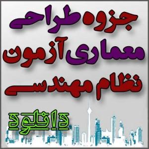 جزوه راهنمای طراحی جهت آزمون نظام مهندسی معماری بهمن ۱۳۹۴ (خانه عمران اشراق)