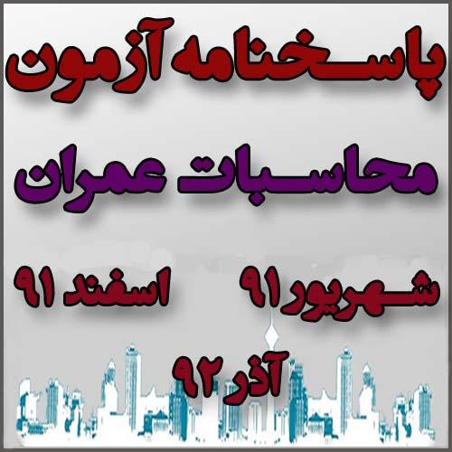 پاسخنامه تشریحی محاسبات عمران شهریور ۹۱، اسفند ۹۱ و آذر ۹۲