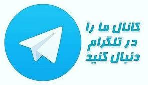 کانال اخبار آزمون نظام مهندسی در تلگرام